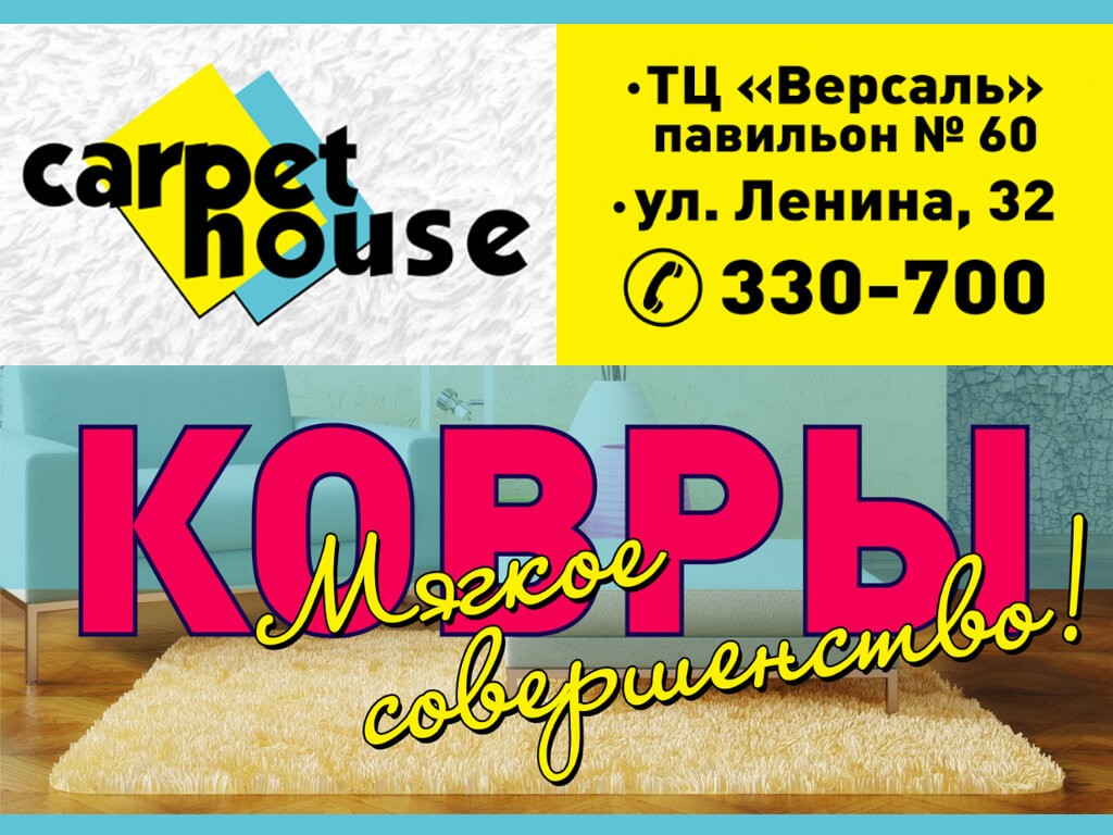 Carpet House для экранов